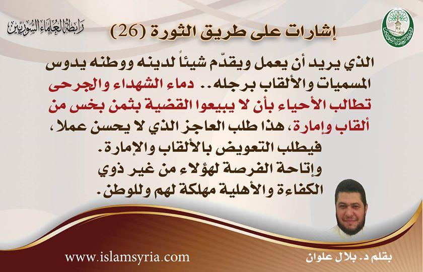إشارات على طريق الثورة (26)|| د. بلال علوان
