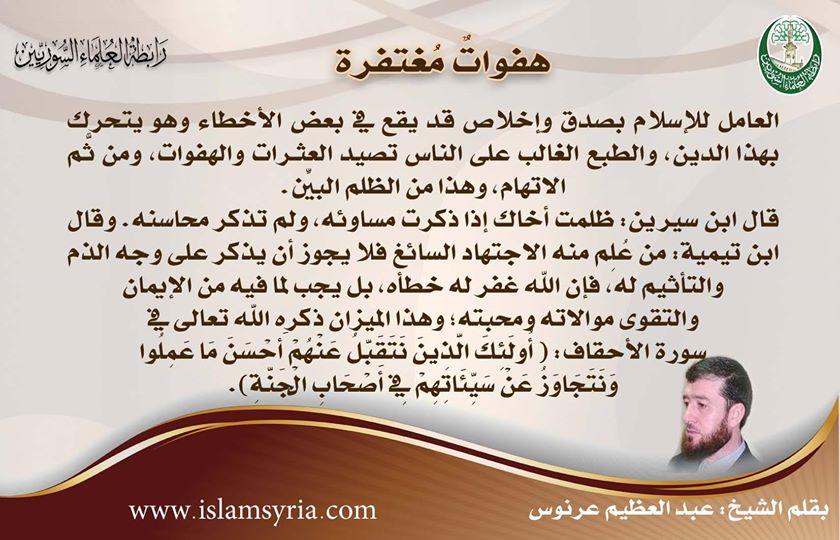 هفوات مغتفرة||الشيخ عبد العظيم عرنوس