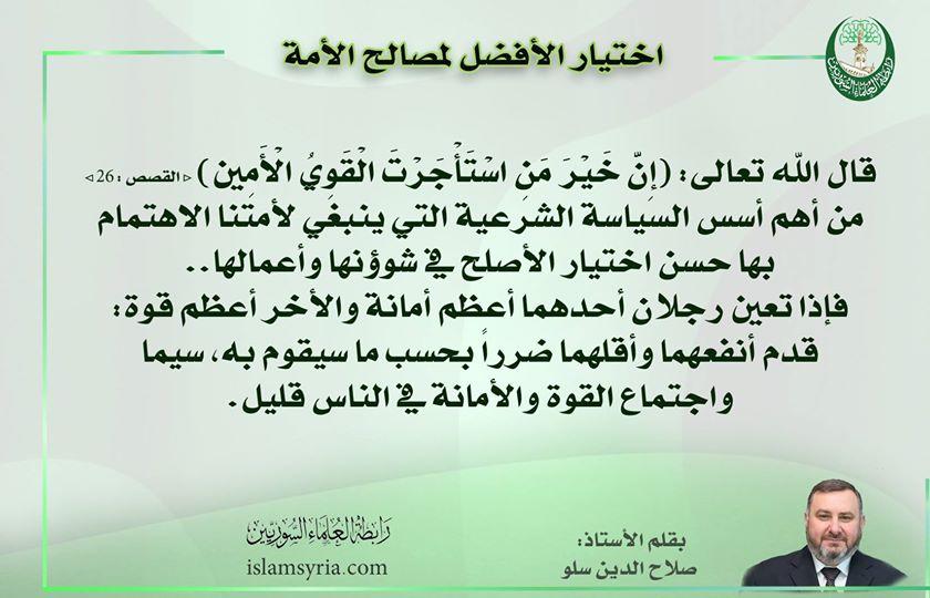 اختيار الأفضل لمصالح الأمة||د. صلاح الدين سلو