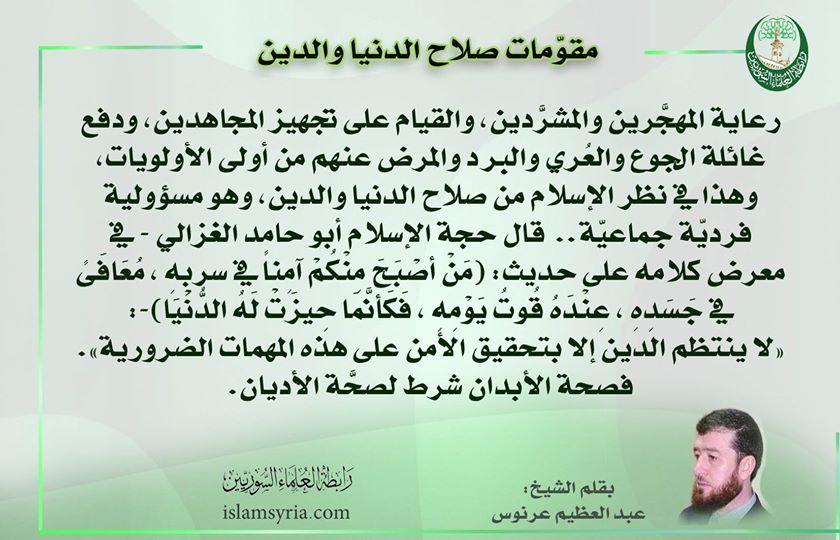 مقومات صلاح الدنيا والدين||عبد العظيم عرنوس