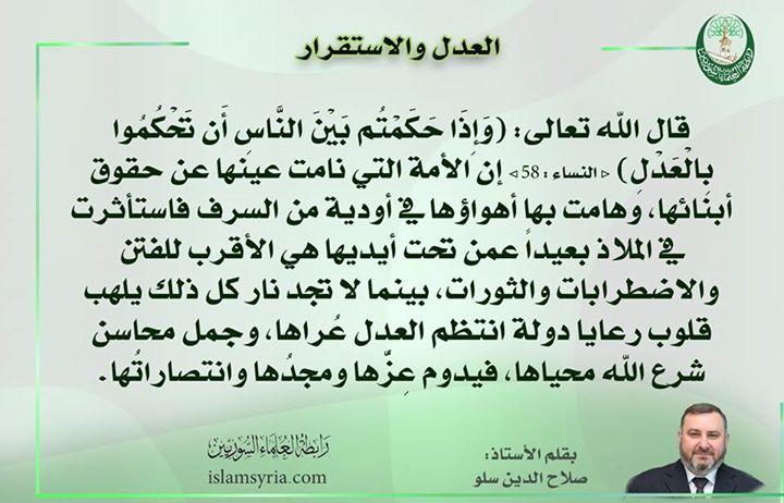 العدل والاستقرار||صلاح الدين سلو