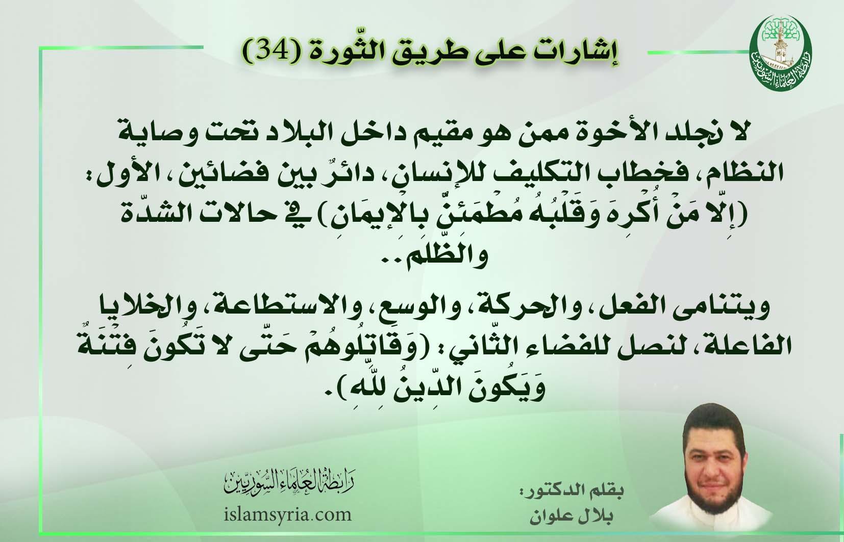 إشارات على طريق الثورة 34||د. بلال علوان