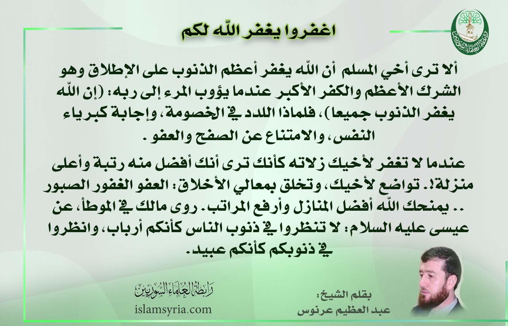 اغفروا يغفر الله لكم||الشيخ عبد العظيم عرنوس