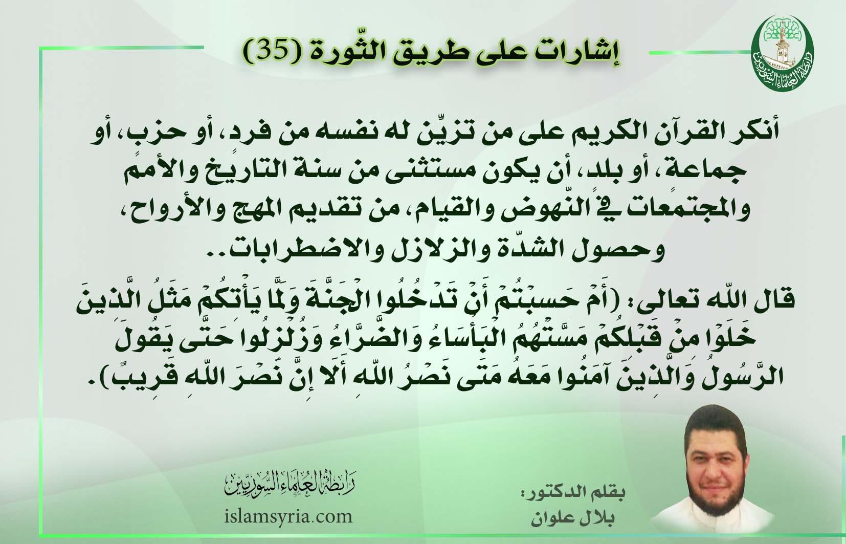 إشارات على طريق الثورة 35||د. بلال علوان