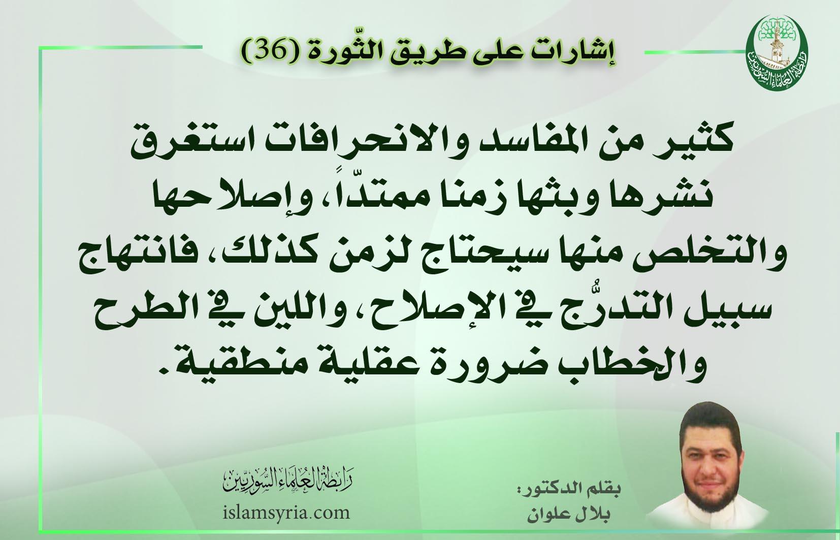 إشارات على طريق الثورة 36||د. بلال علوان