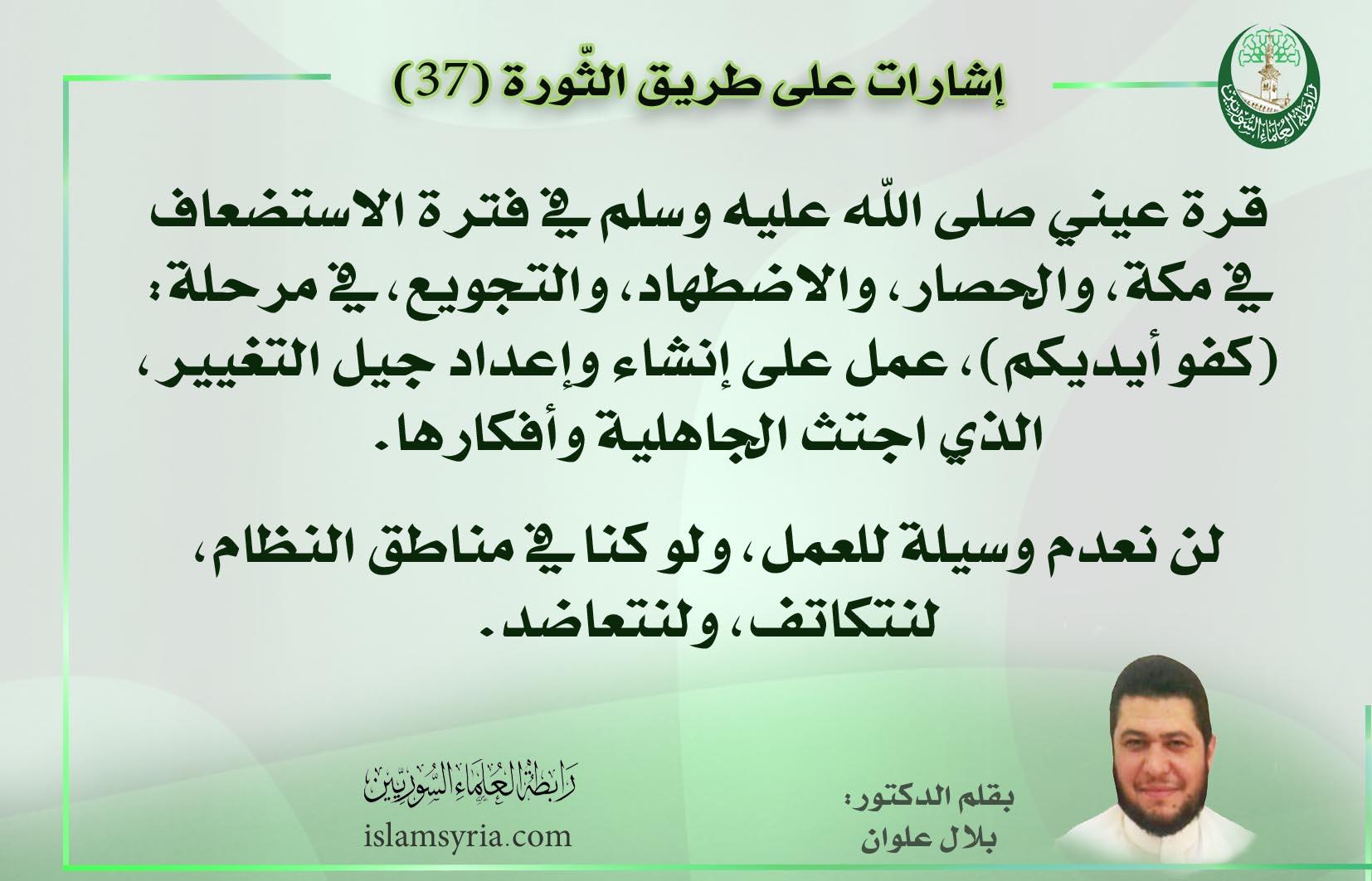 إشارات على طرق الثورة 37||د. بلال علوان