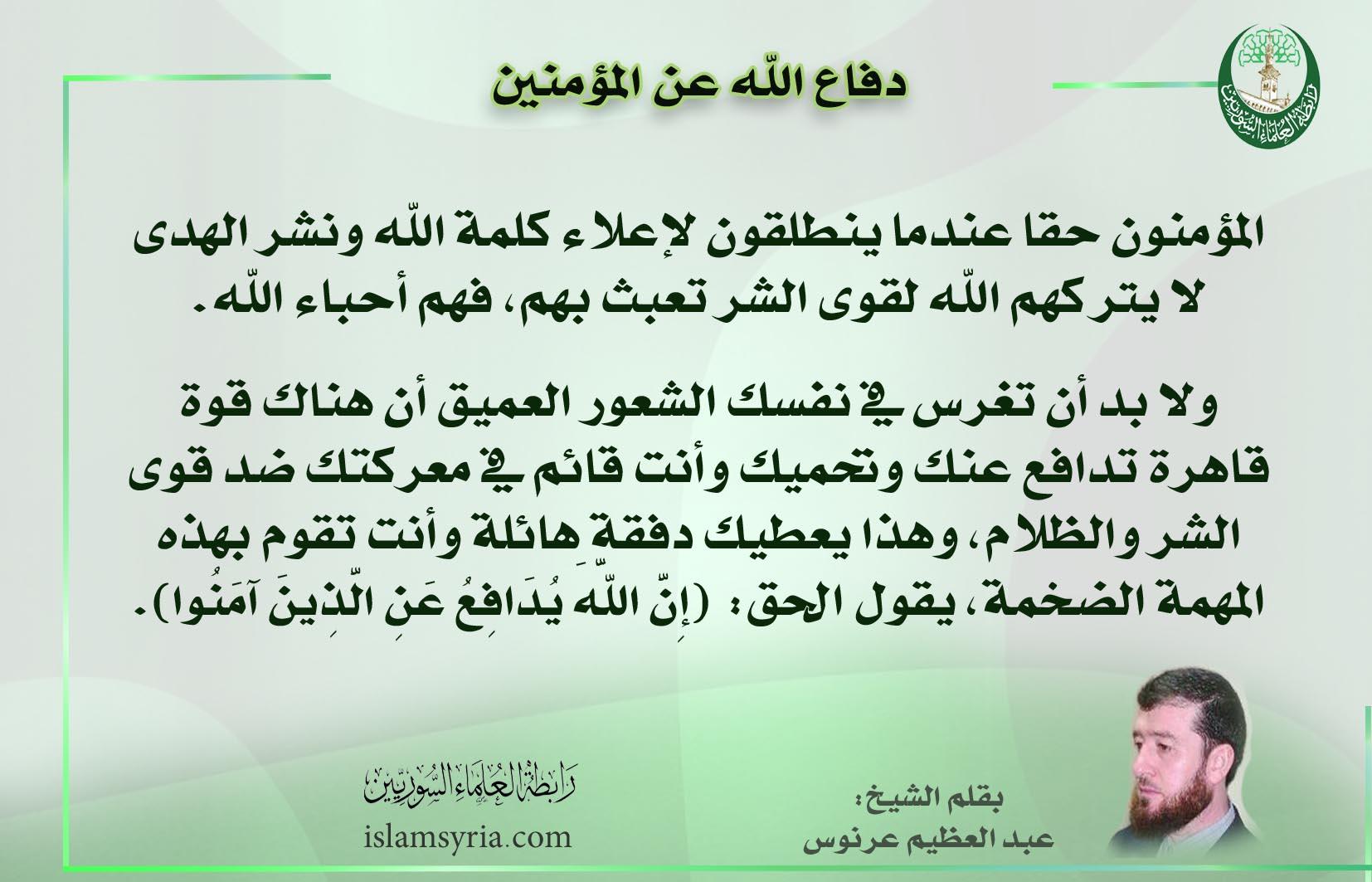 دفاع عن المؤمنين||الشيخ عبد العظيم عرنوس