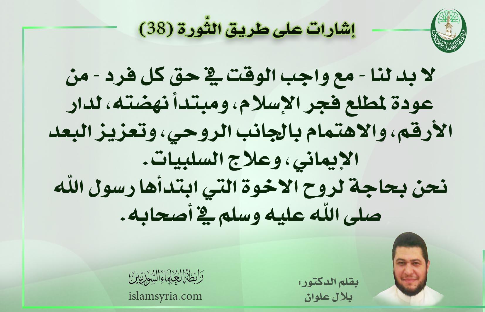 إشارات على طريق الثورة 38||د. بلال علوان