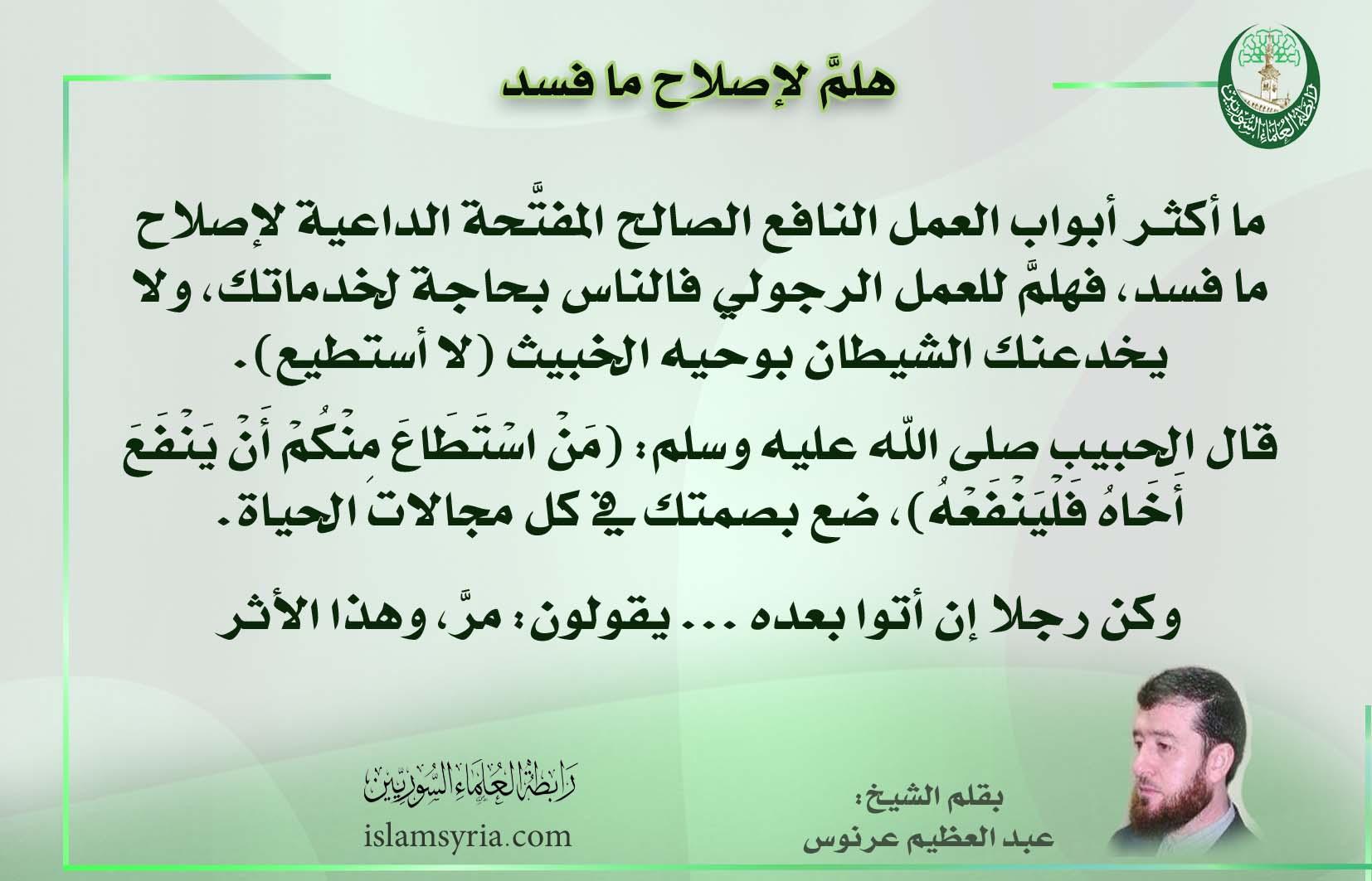 هلم لإصلاح ما فسد||الشيخ عبد العظيم عرنوس