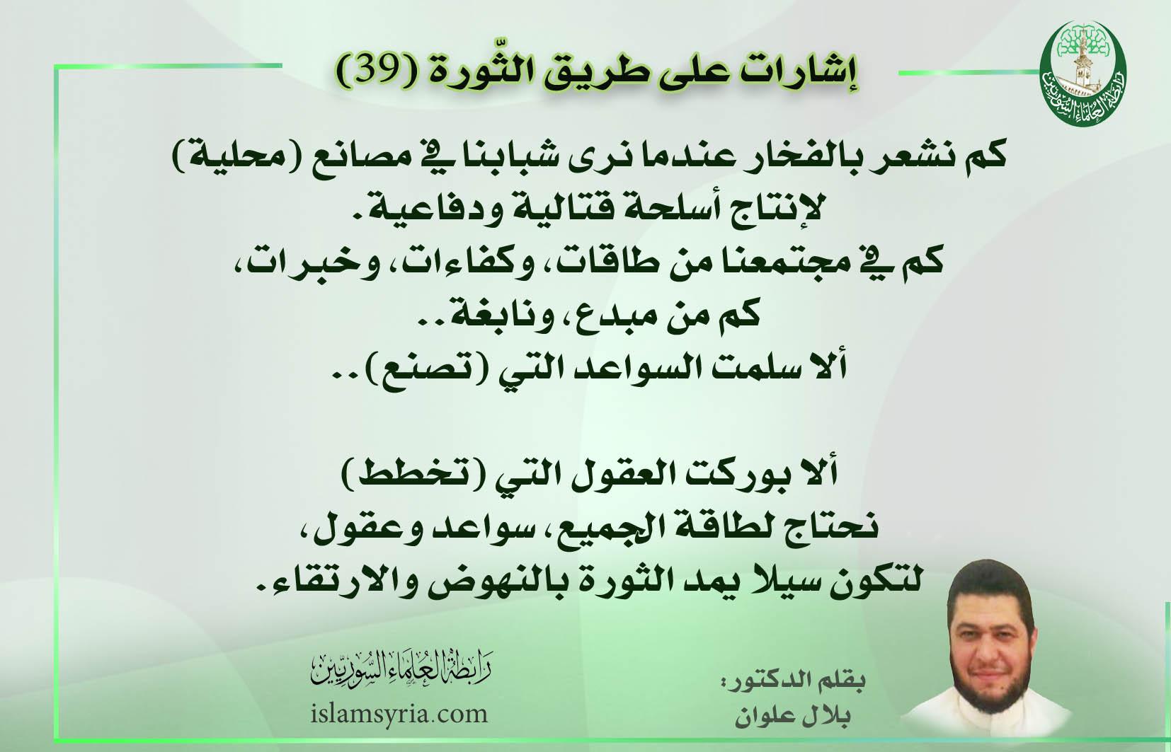 إشارات على طريق الثورة 39||د.بلال علوان