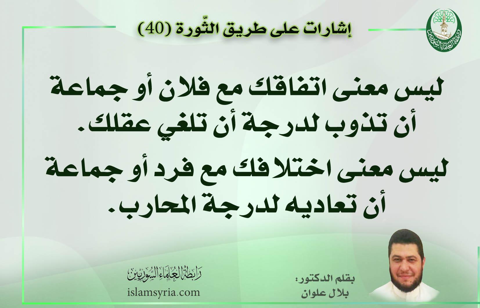 إشارات على طريق الثورة 40||د.بلال علوان