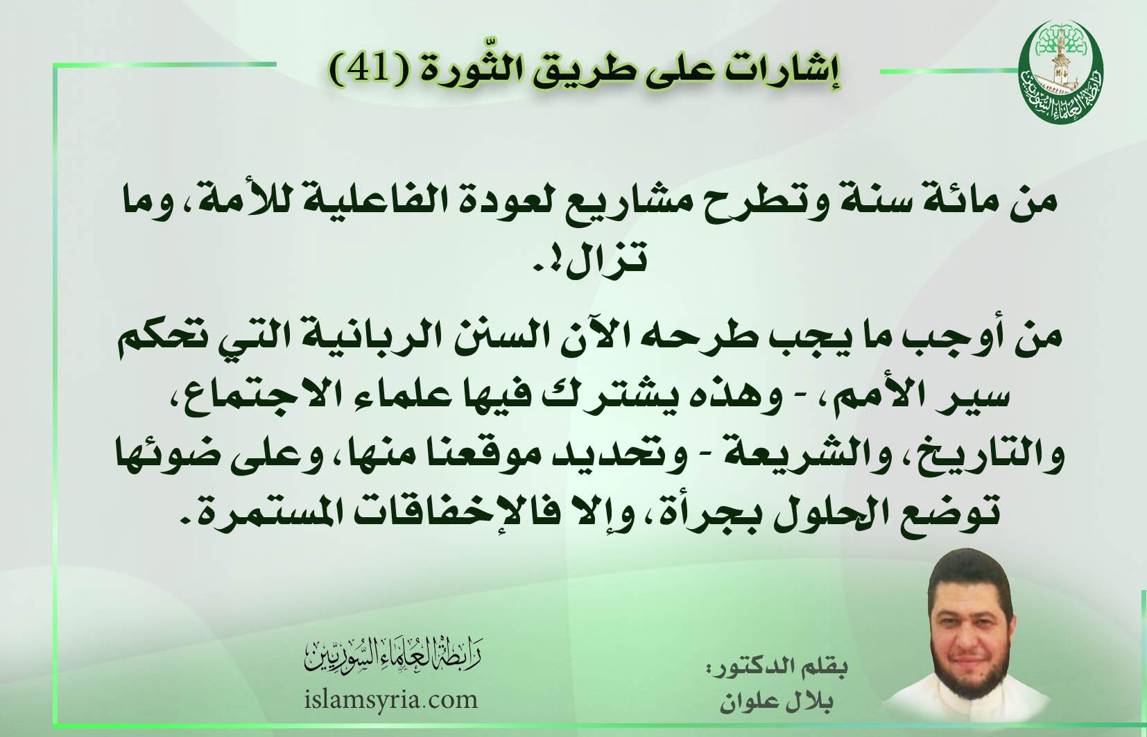إشارات على طريق الثورة 41||د.بلال علوان