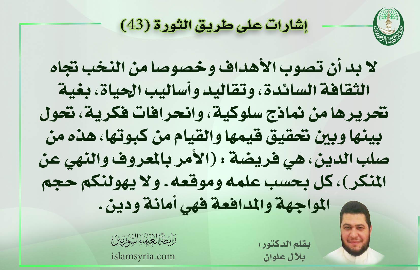 إشارات على طريق الثورة 43||د.بلال علوان