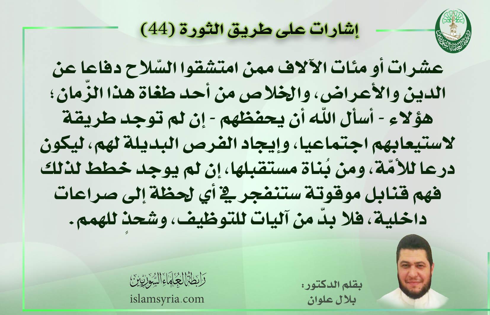 إشارات على طريق الثورة 44||د.بلال علوان