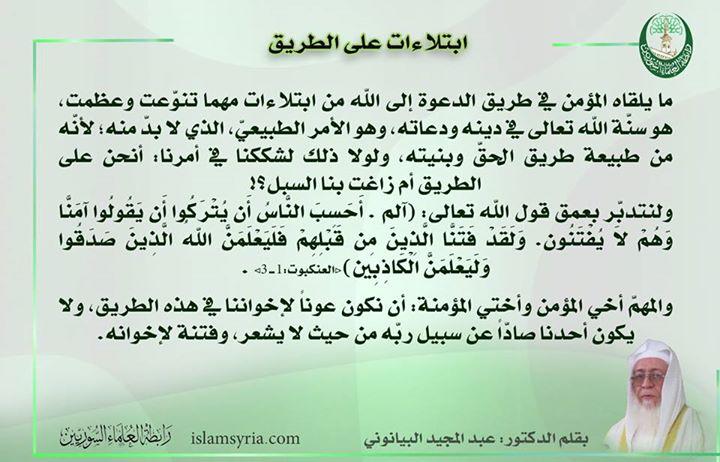 ابتلاءات على الطريق||د. عبد المجيد البيانوني