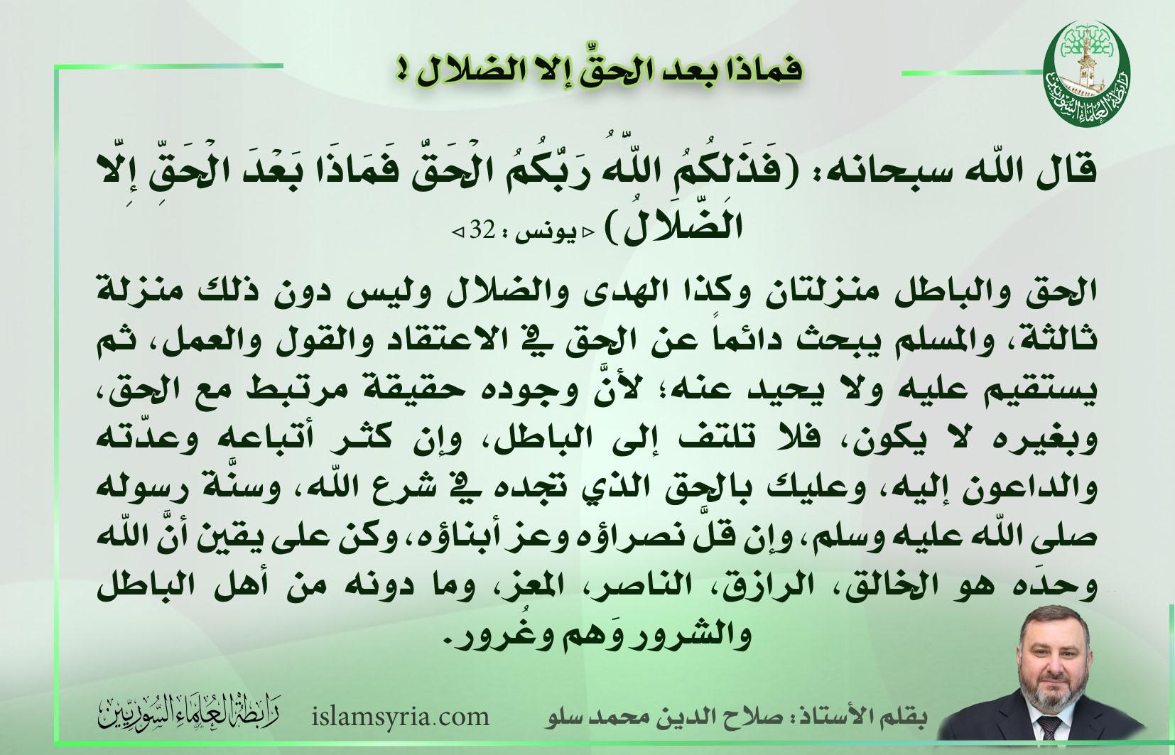 فماذا بعد الحق إلا الضلال||الأستاذ صلاح الدين سلو