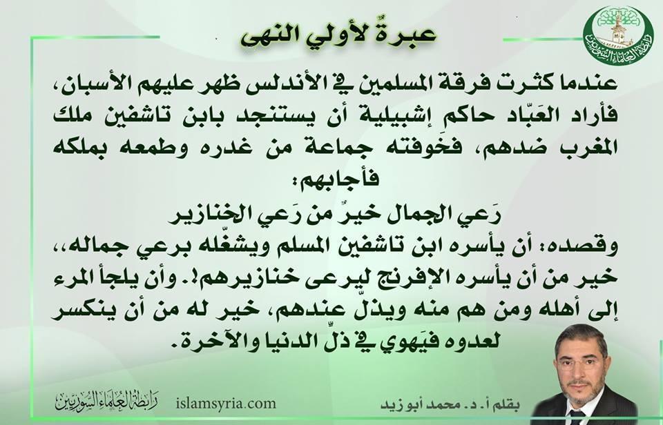 عبرة لأولى النهى|| أ. د. محمد أبو زيد