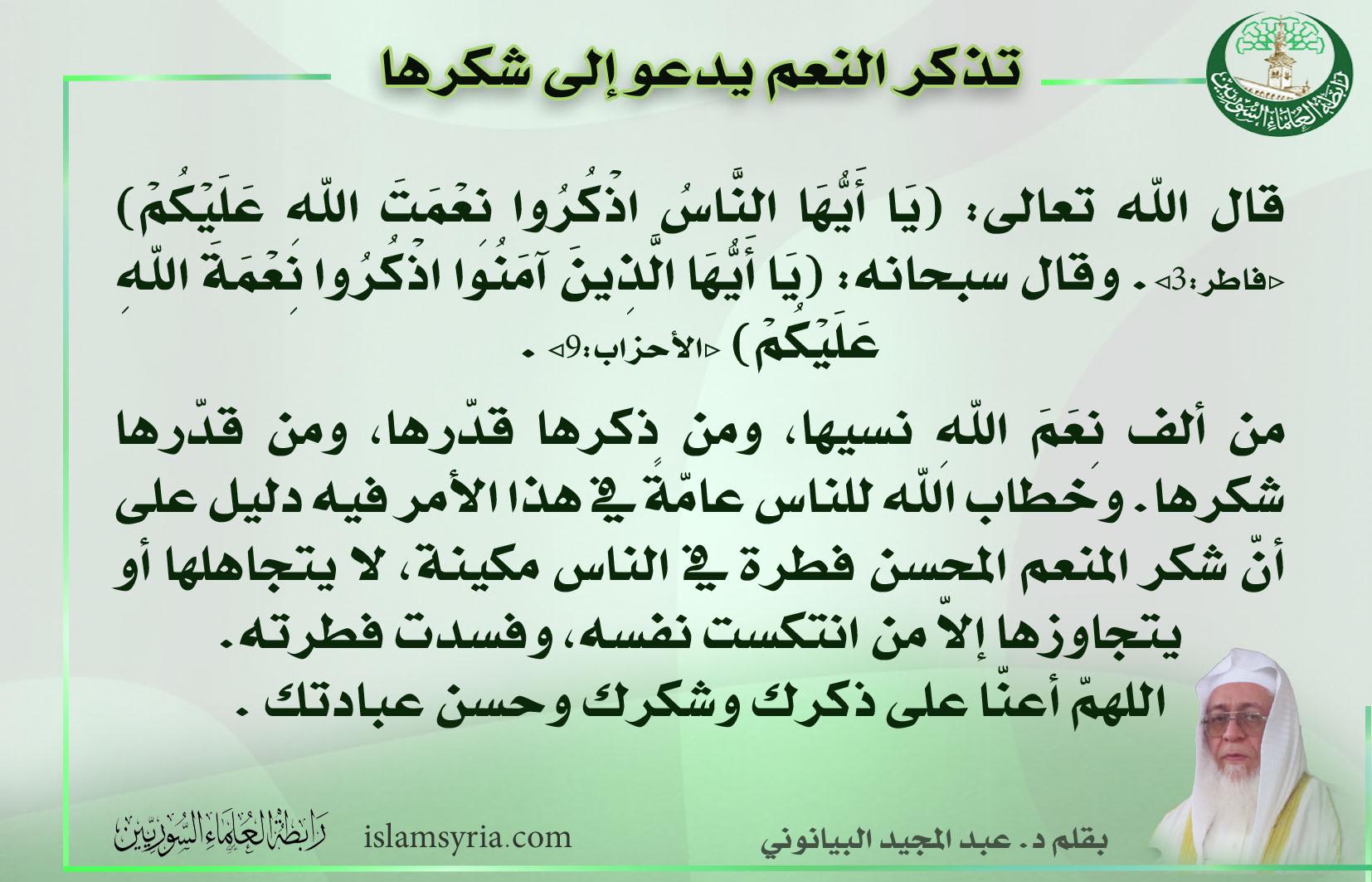 تذكر النعم يدعو إلى شكرها||د. عبد المجيد البيانوني