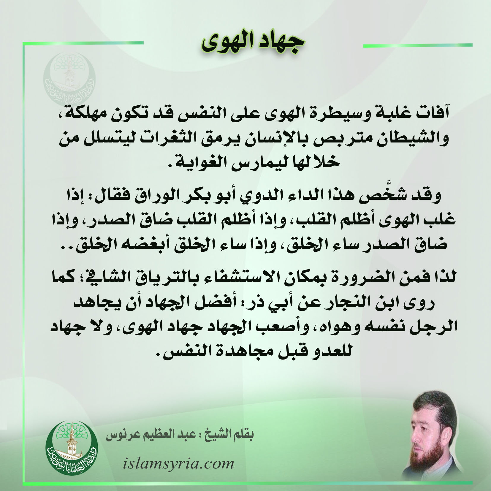 جهاد الهوى||الشيخ عبد العظيم عرنوس