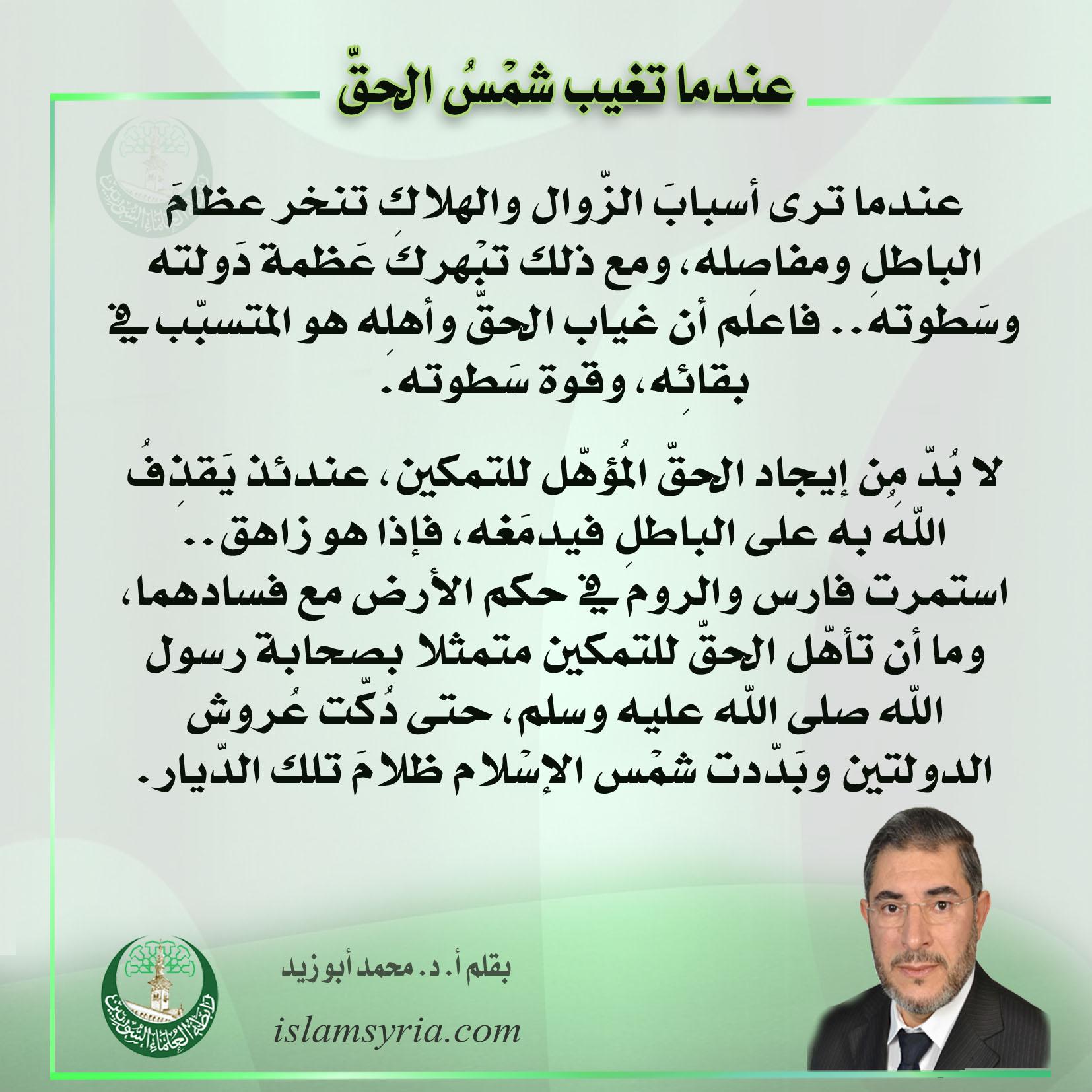 عندما تغيب شمس الحق||د. محمد أبو زيد