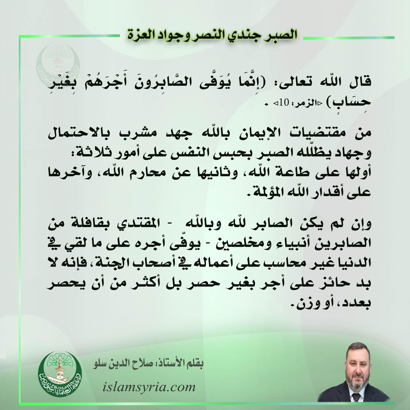 الصبر جندي النصر وجواد العزة||الأستاذ صلاح الدين سلو