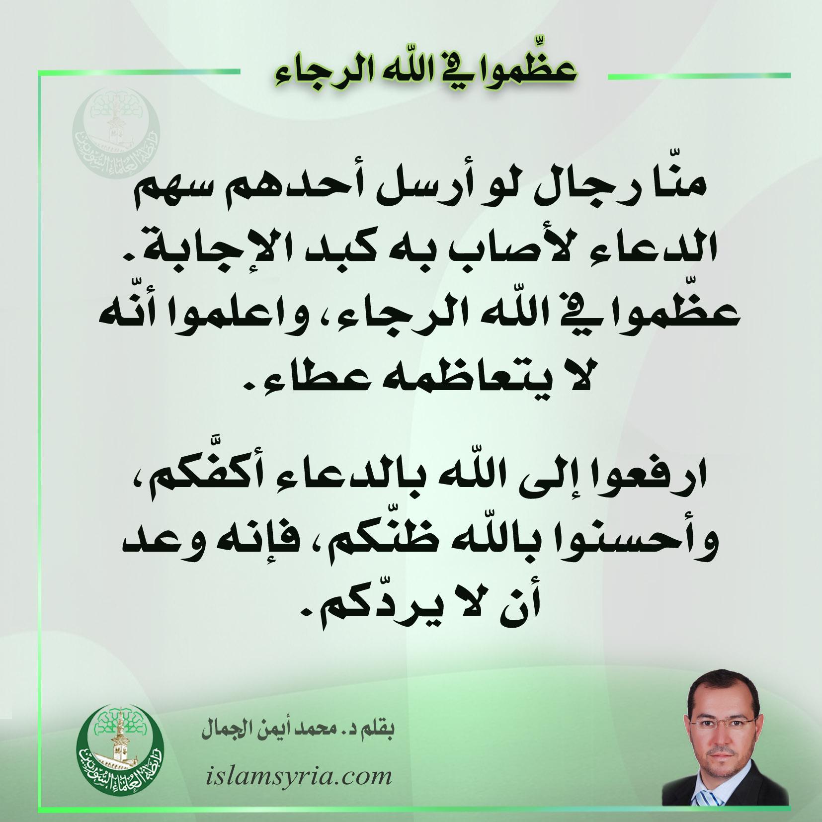 عظموا في الله الرجاء||د. محمد أيمن جمال