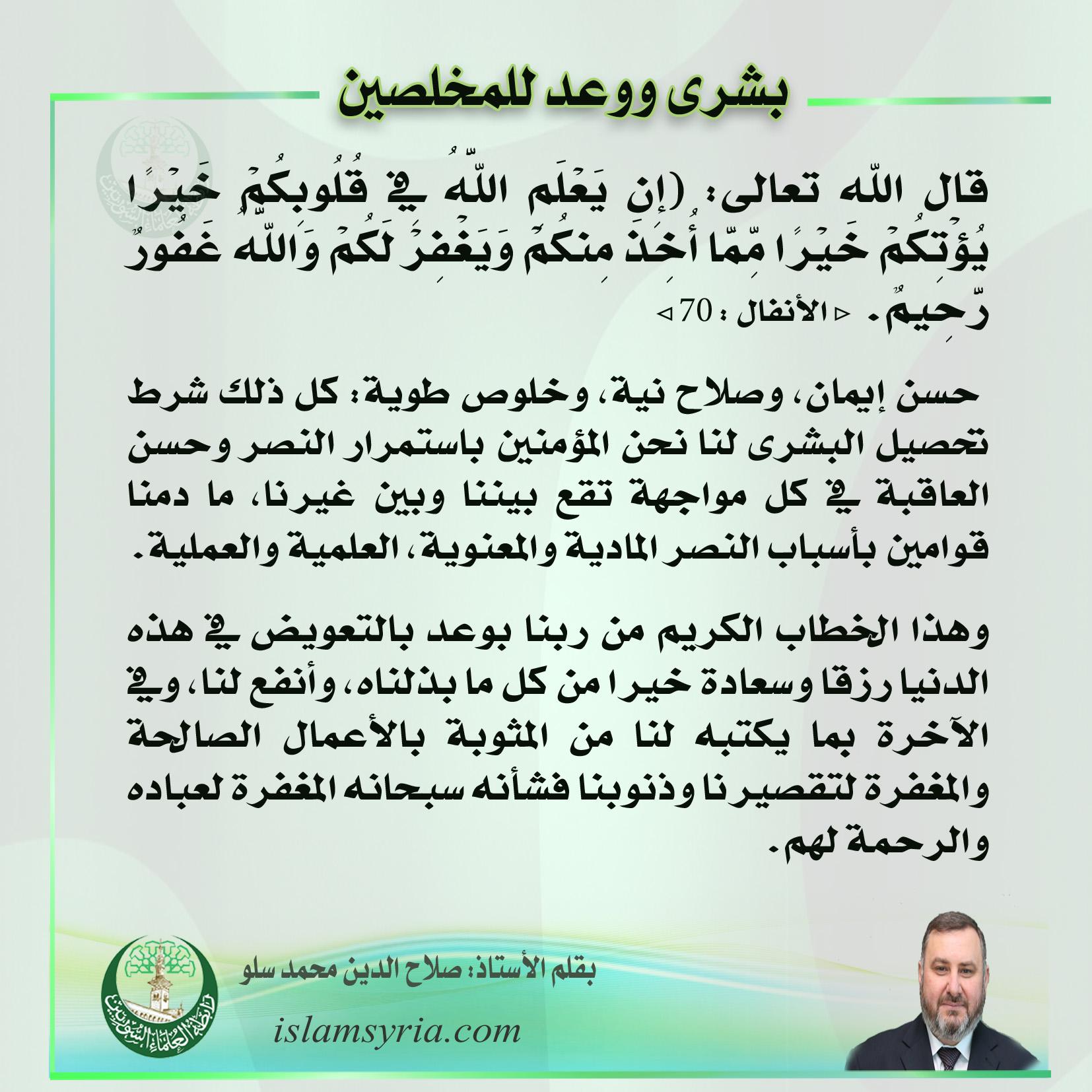 بشرى ووعد للمخلصين||الأستاذ صلاح الدين محمد سلو