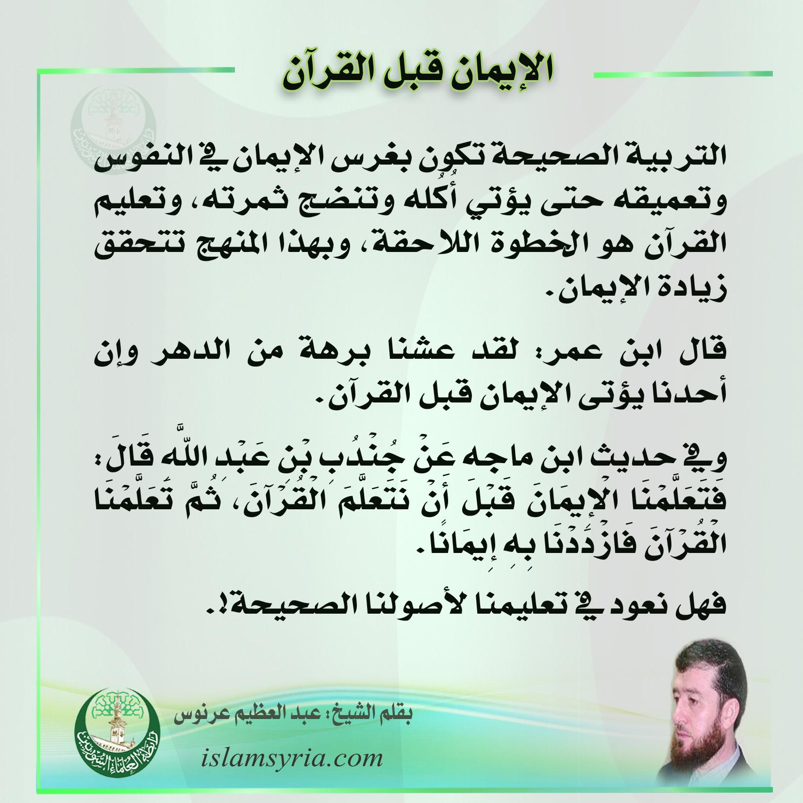 الإيمان قبل القرآن||الشيخ عبد العظيم عرنوس