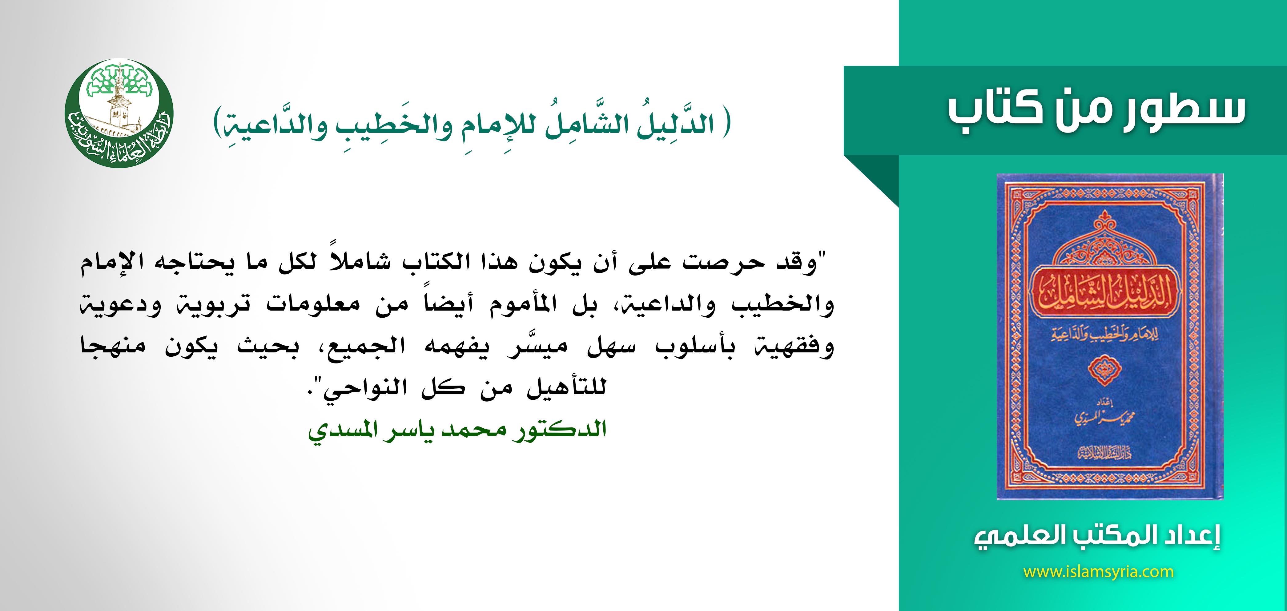 الدليل الشامل للإمام والخطيب والداعية||الشيخ ياسر المسدي