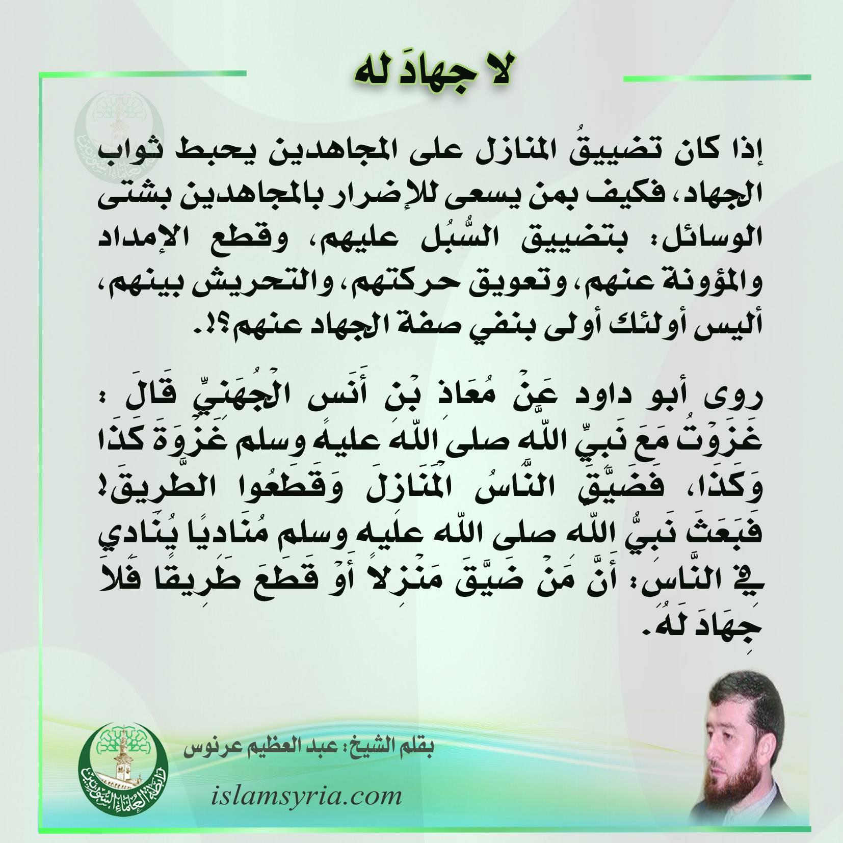 لا جهاد له||الشيخ عبد العظيم عرنوس