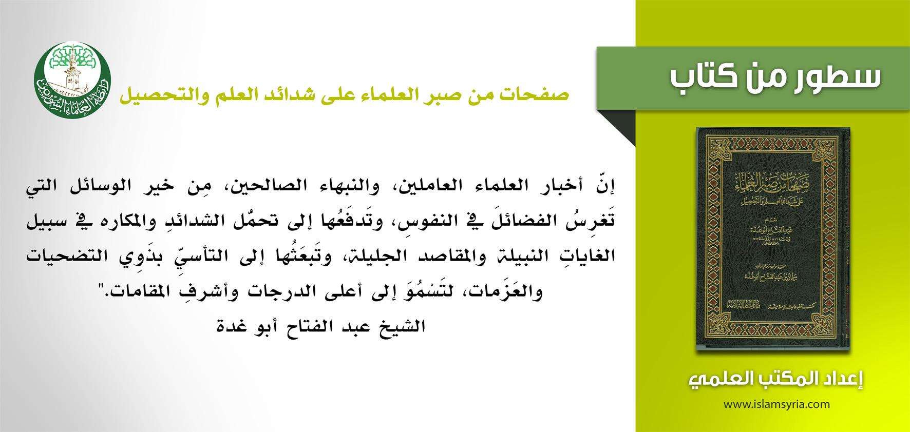 صفحات من صبر العلماء على تحمل شدائد العلم والتحصيل||الشيخ عبد الفتاح أبو غدة
