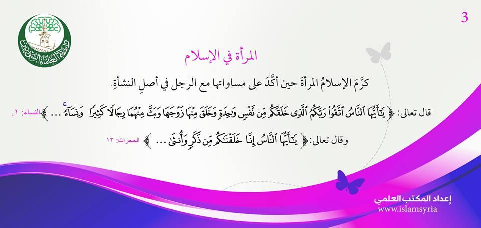 المرأة في الإسلام -3-