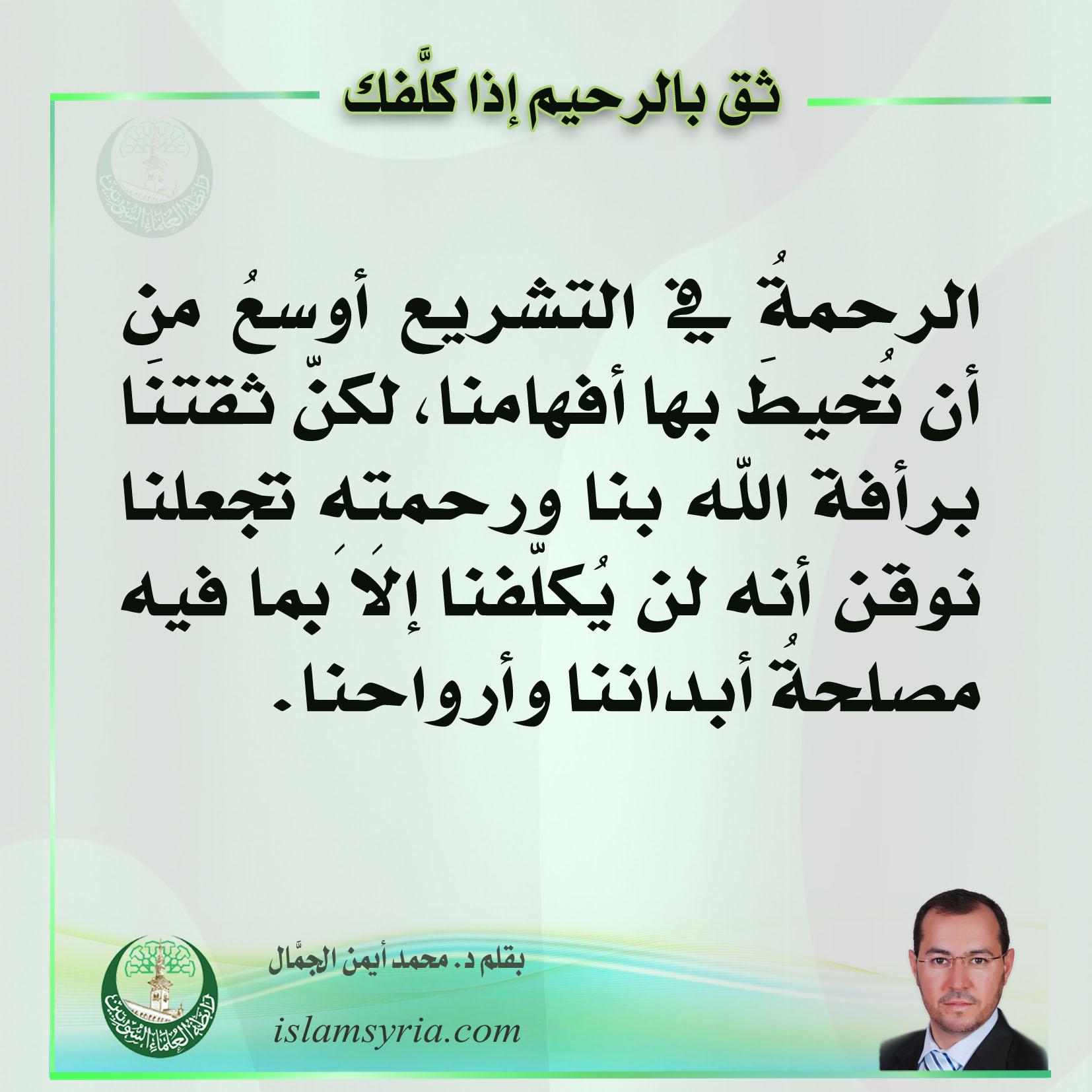 بطاقات دعوية|| ثق بالرحيم إذا كلفك||د. محمد أيمن الجمال