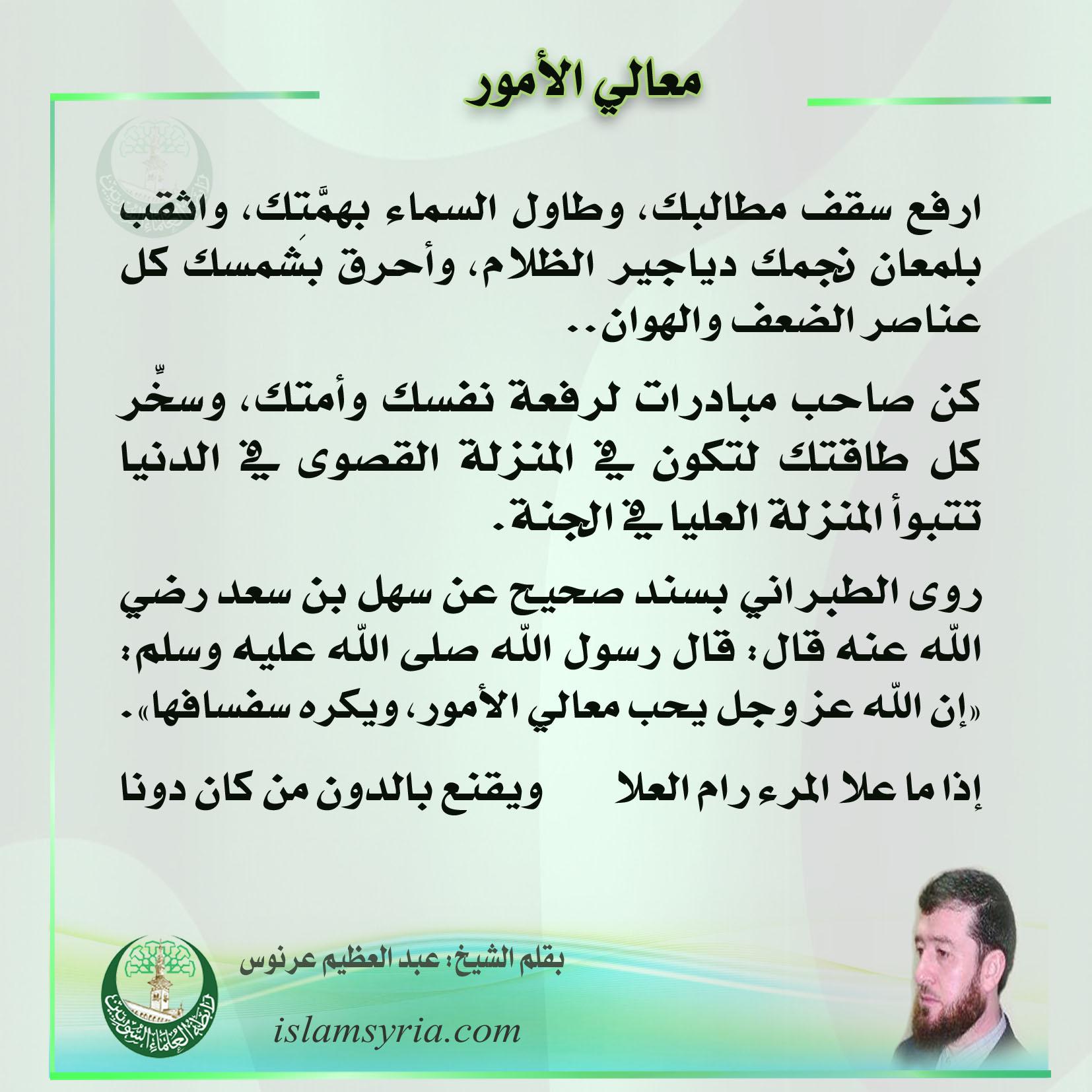 البطاقة الدعوية || معالي الأمور||الشيخ عبد العظيم عرنوس