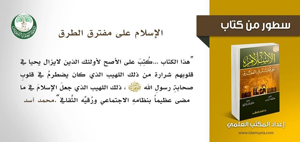 سطور من كتاب||الاسلام على مفترق طرق