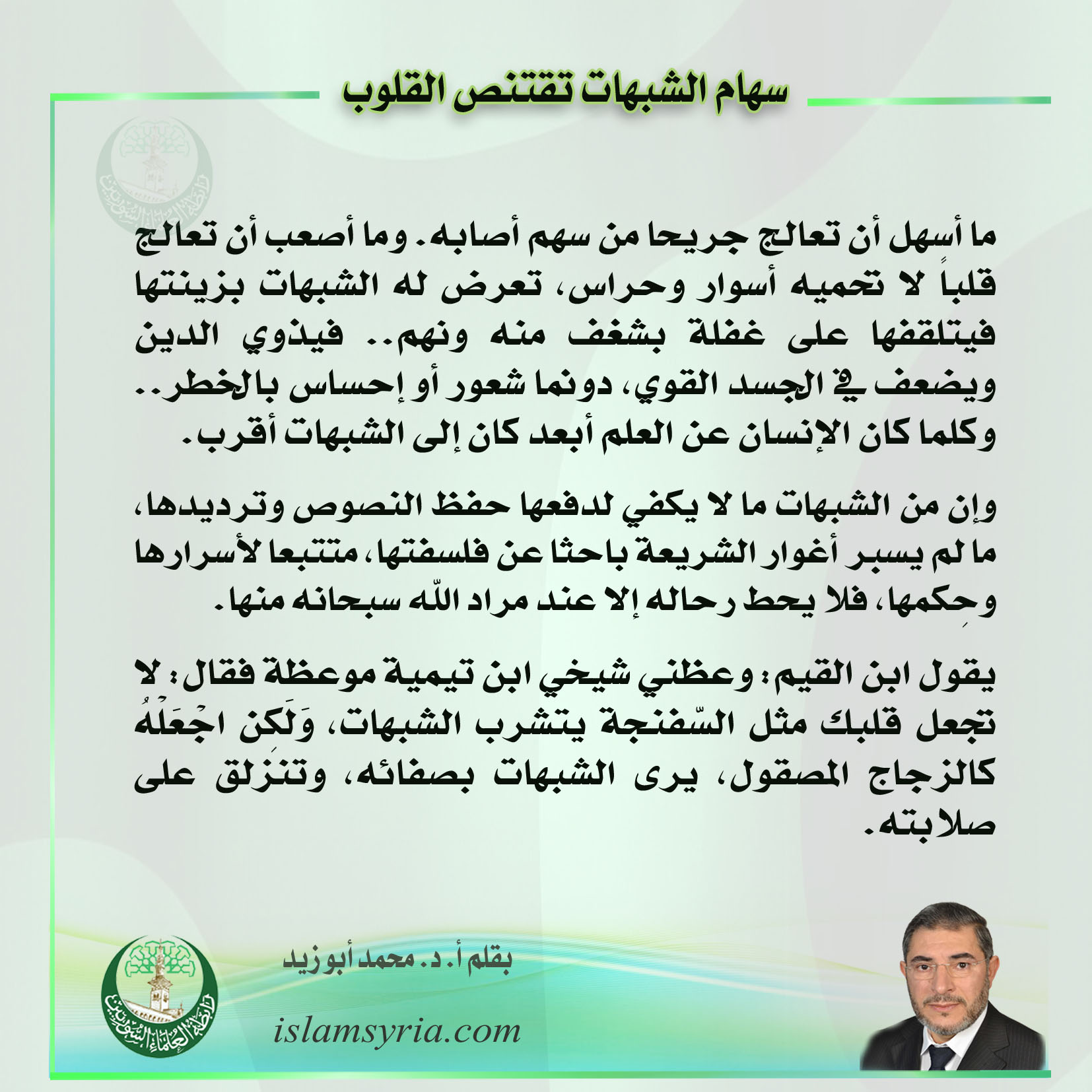 البطاقات الدعوية|| سهام الشبهات تقتنص القلوب||د.محمد أبو زيد