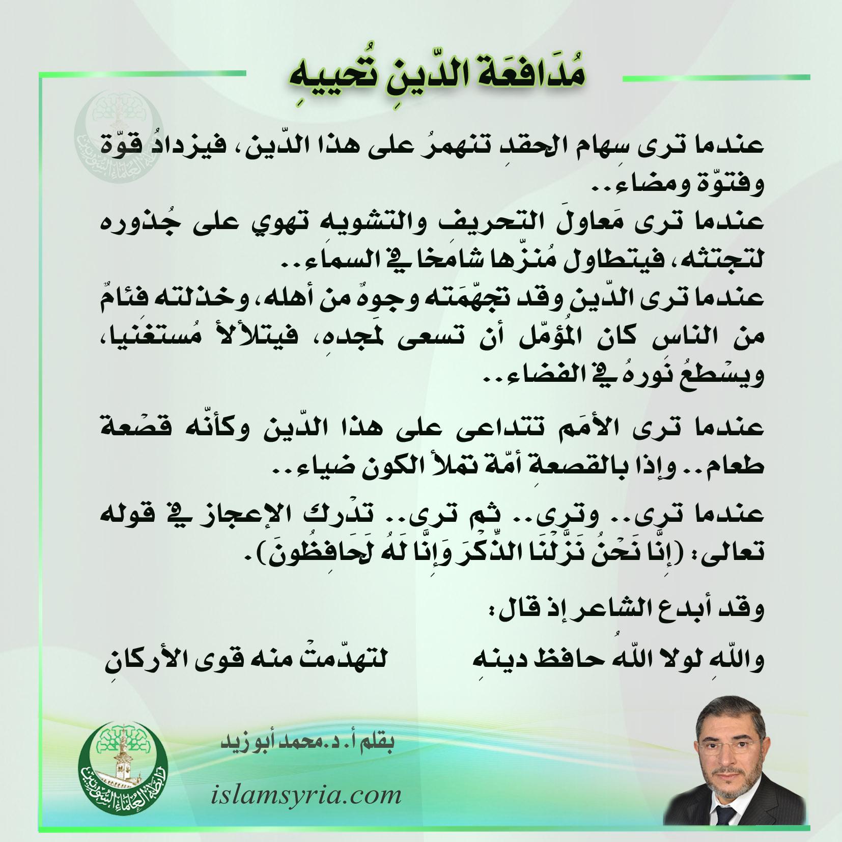 مدافعة الدين تحييه|| د.محمد أبو زيد
