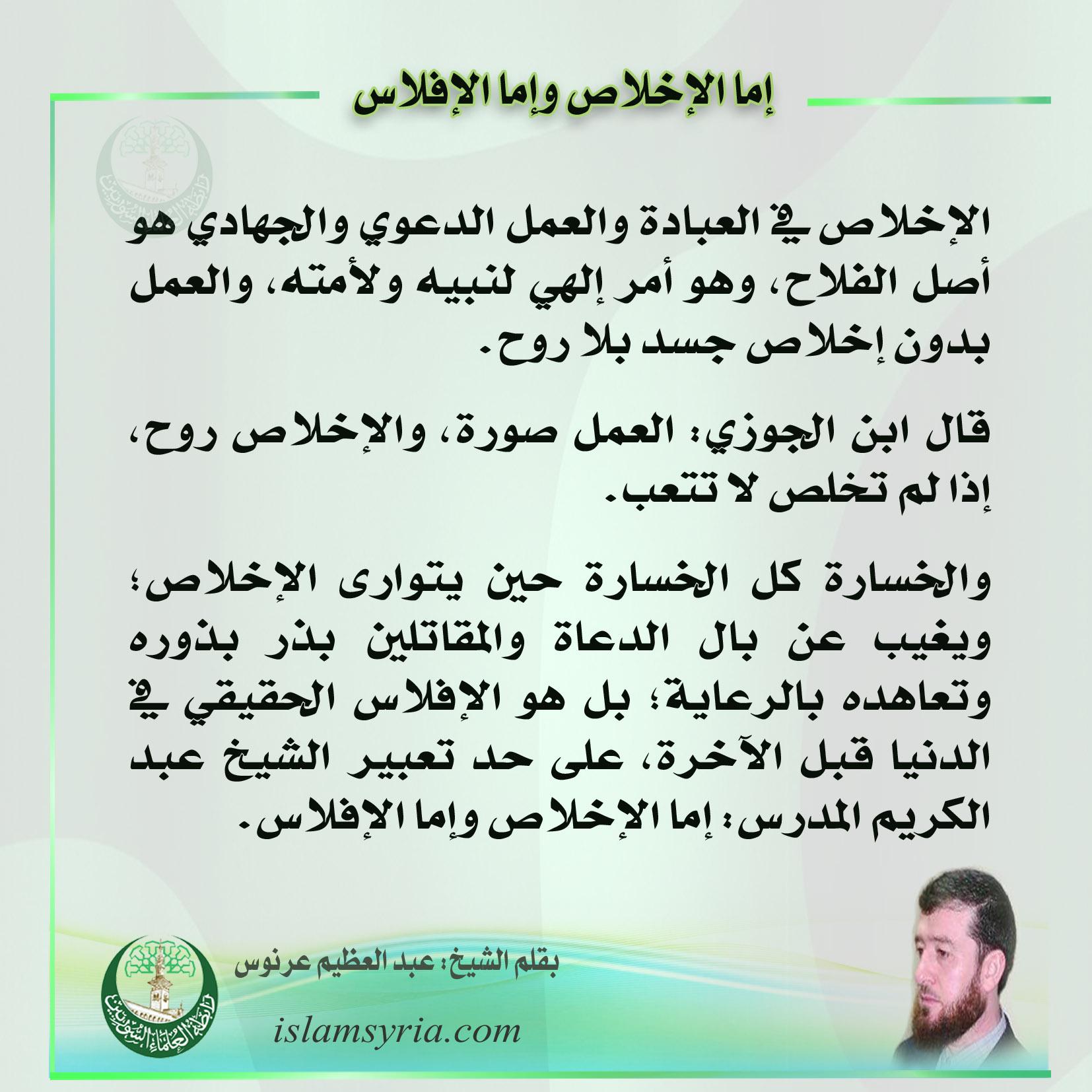 إما الإخلاص وإما الإفلاس||الشيخ عبد العظيم عرنوس