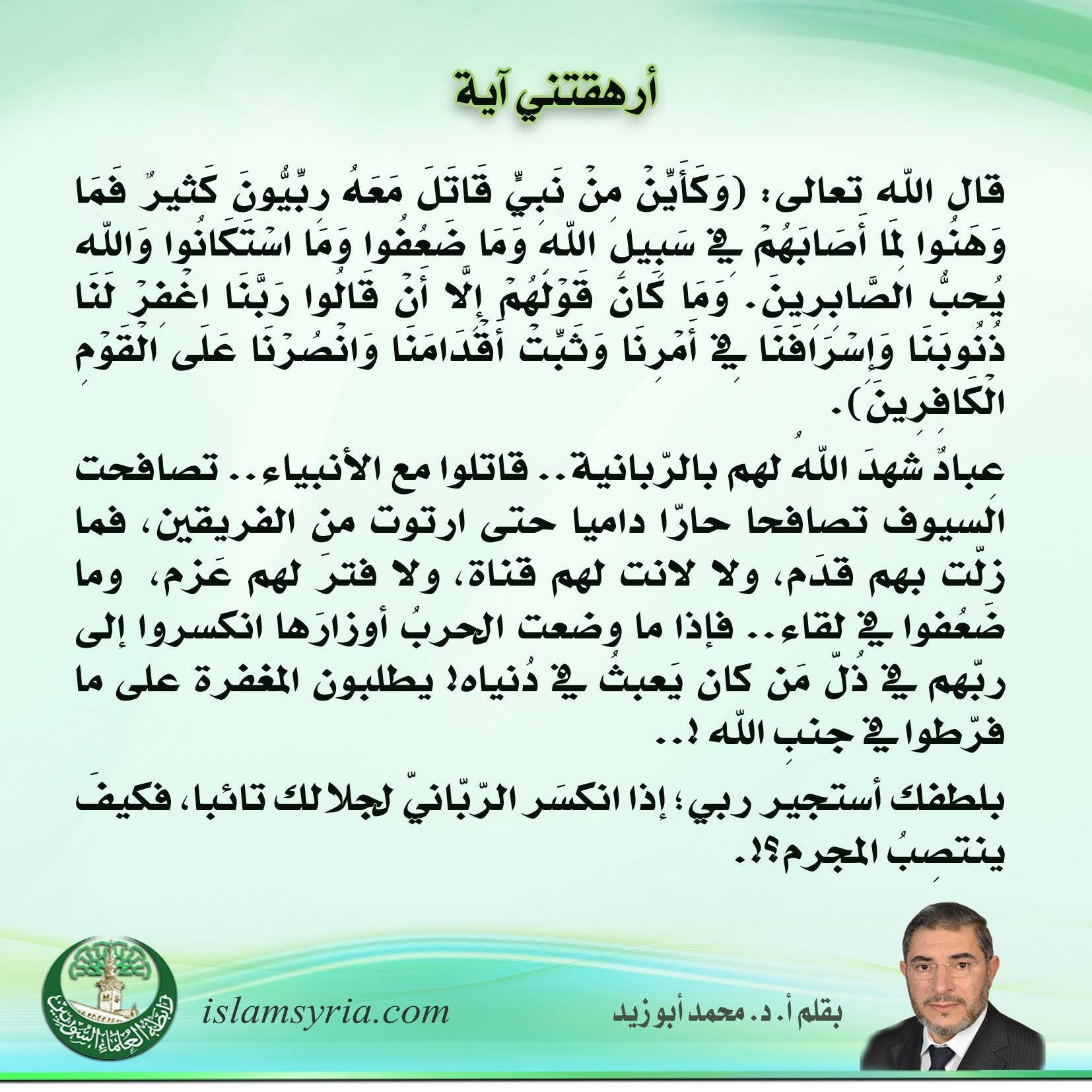 أرهقتني آية||أ.د. محمد أبو زيد