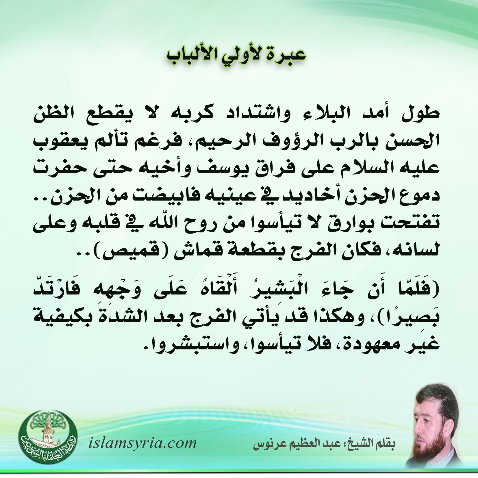 البطاقات الدعوية||عبرة لأولي الألباب||الشيخ عبد العظيم عرنوس