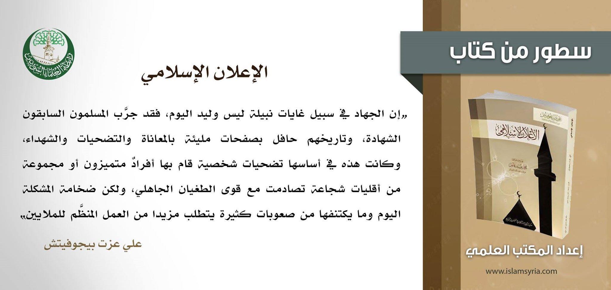 سطور من كتاب ||الإعلان الإسلامي||علي عزت بيجوفيتش