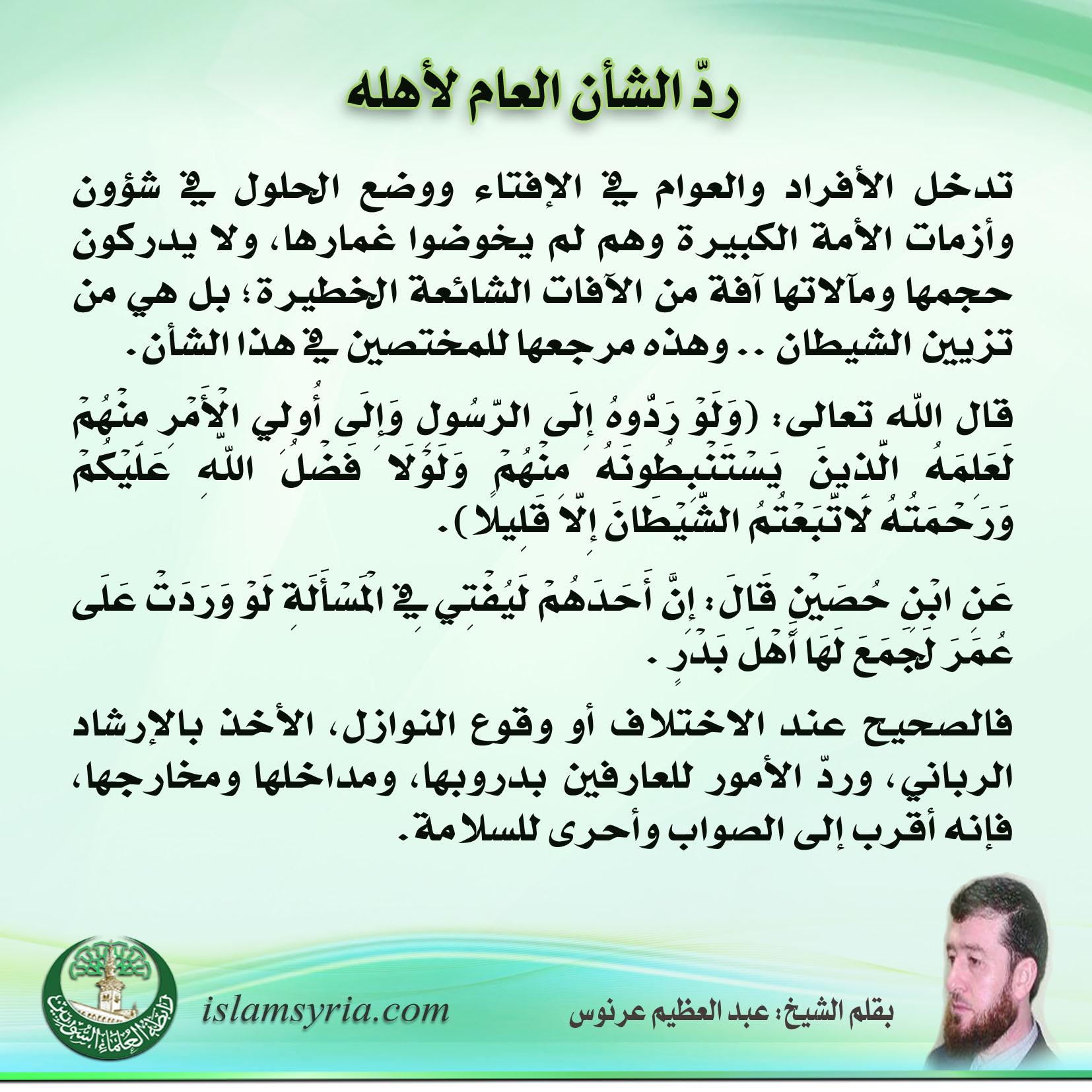 رد الشأن العام لأهله||الشيخ عبد العظيم عرنوس