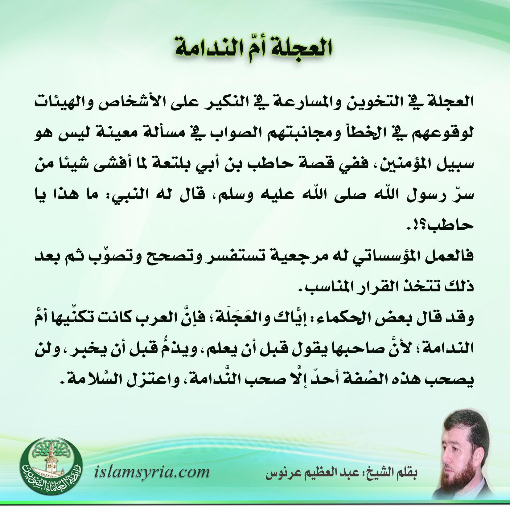 البطاقات الدعوية||العجلة أمُّ الندامة||الشيخ عبد العظيم عرنوس