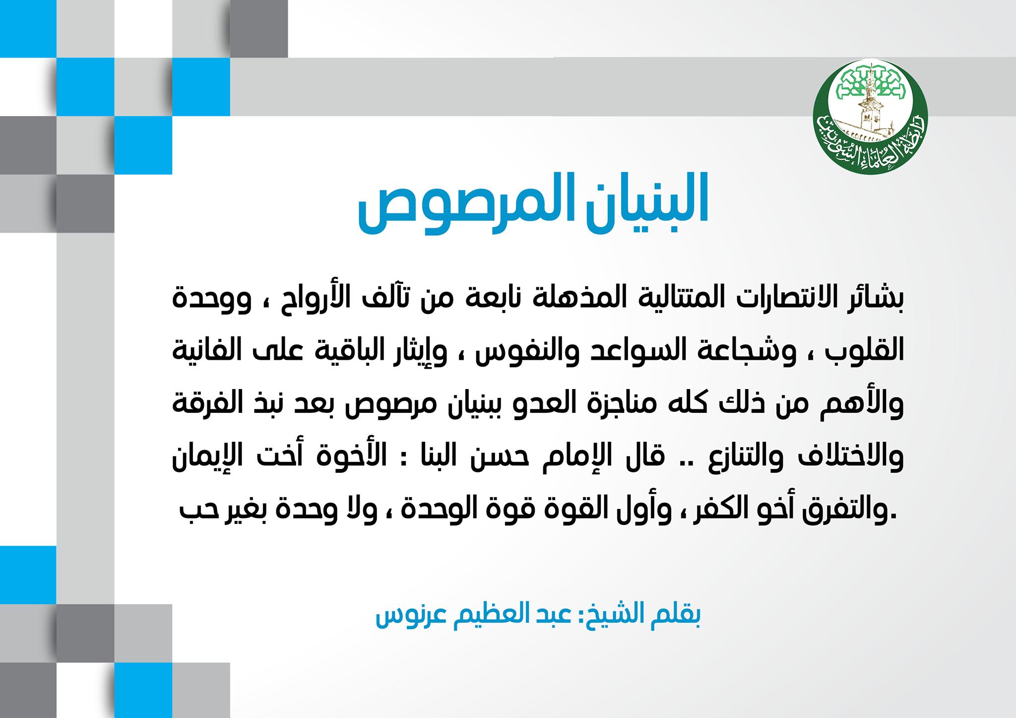 البنيان المرصوص||الشيخ عبد العظيم عرنوس