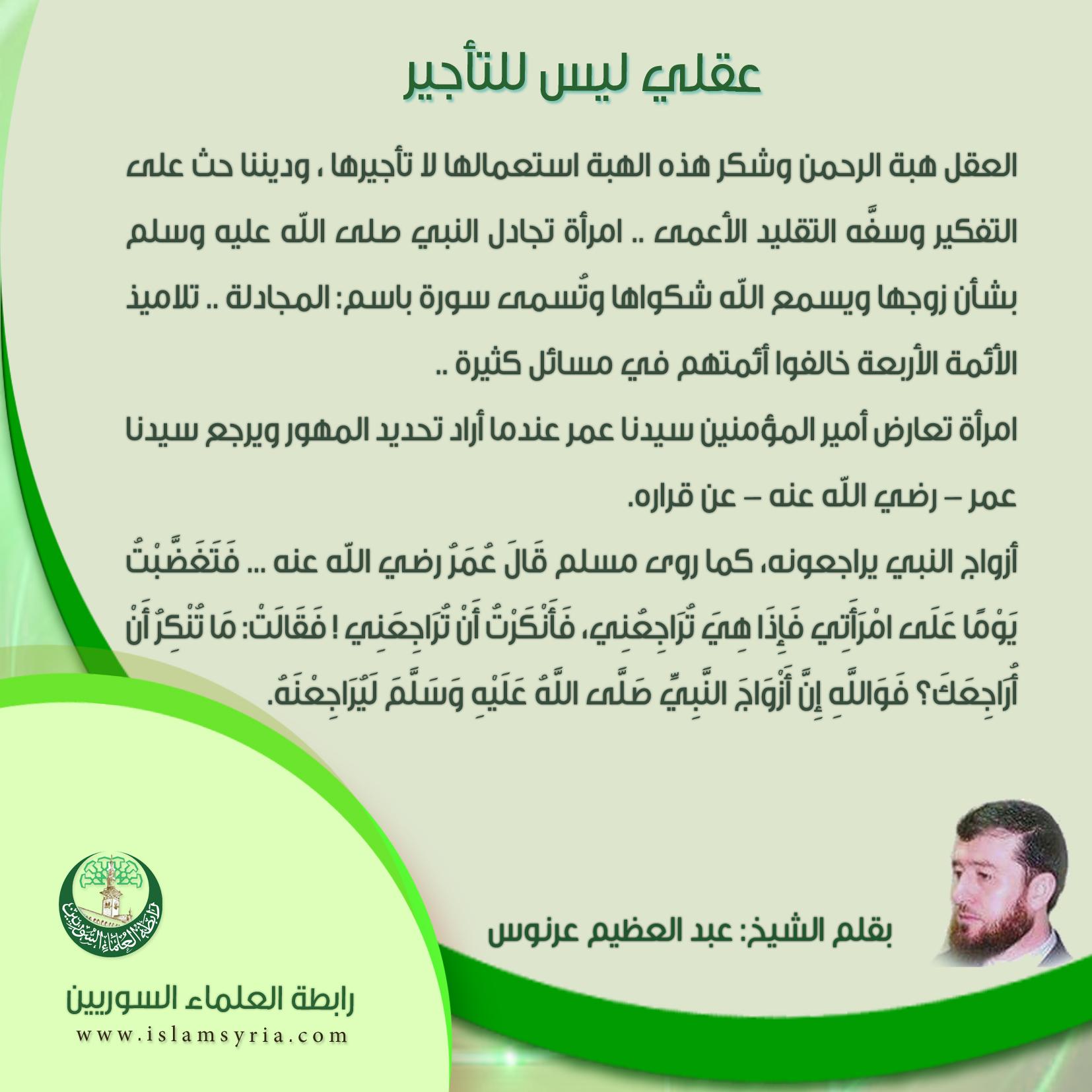 عقلي ليس للتأجير||الشيخ عبد العظيم عرنوس