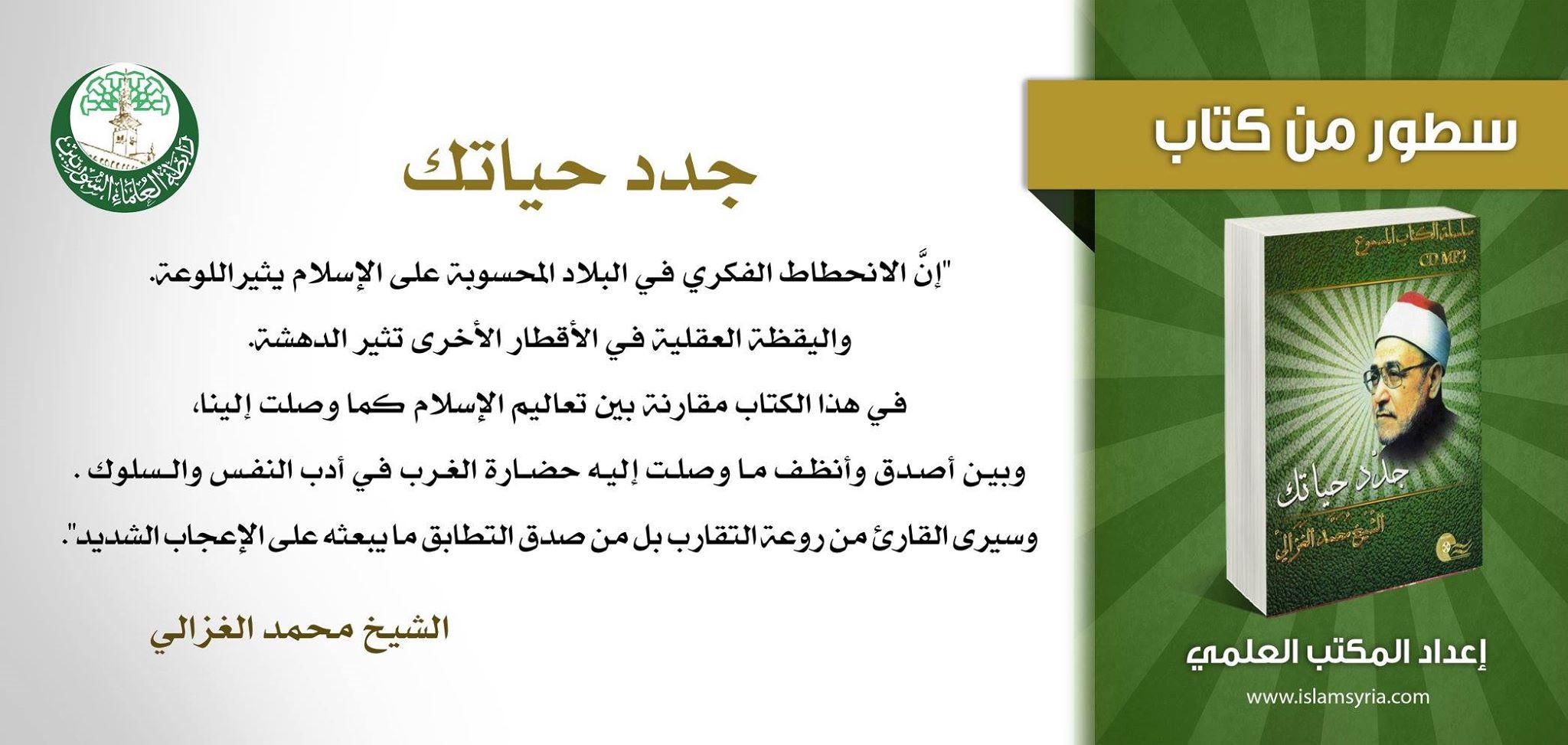 جدد حياتك||الشيخ محمد الغزالي