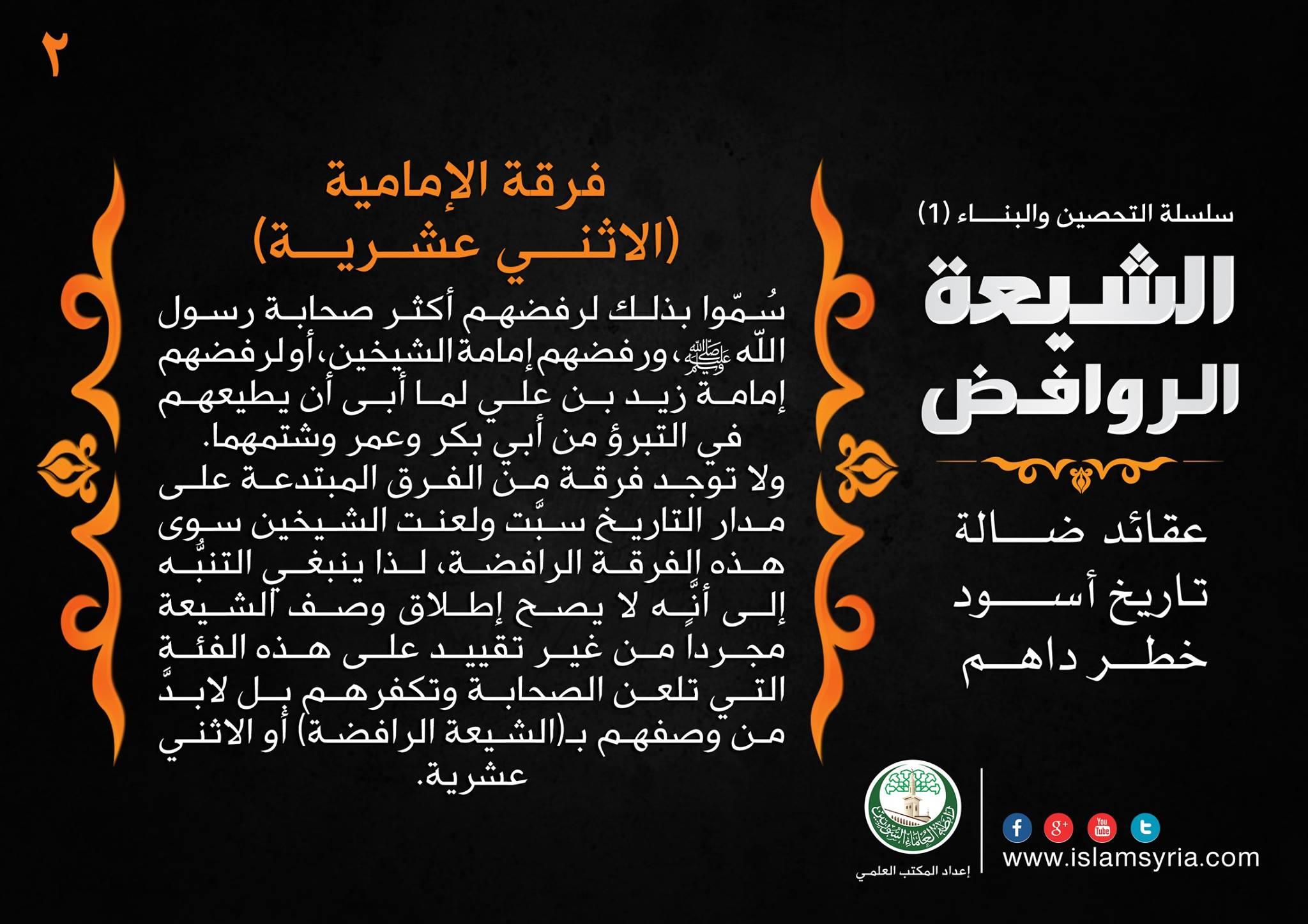 سلسلة التحصين والبناء -2- الشيعة الروافض