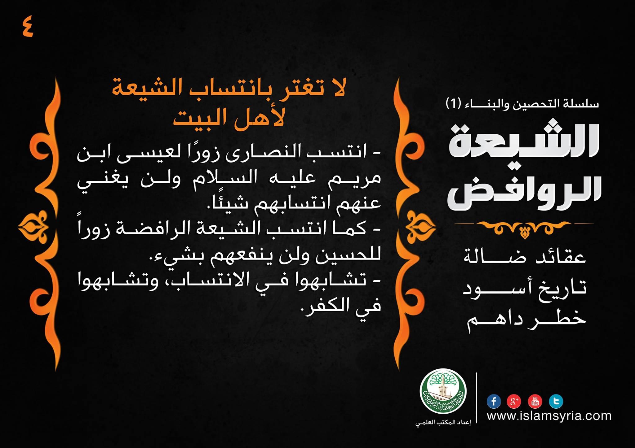 سلسلة التحصين والبناء -4- الشيعة الروافض