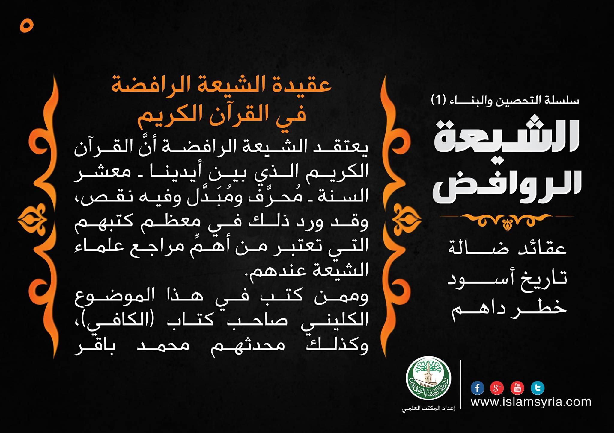 سلسلة التحصين والبناء -5- الشيعة الروافض