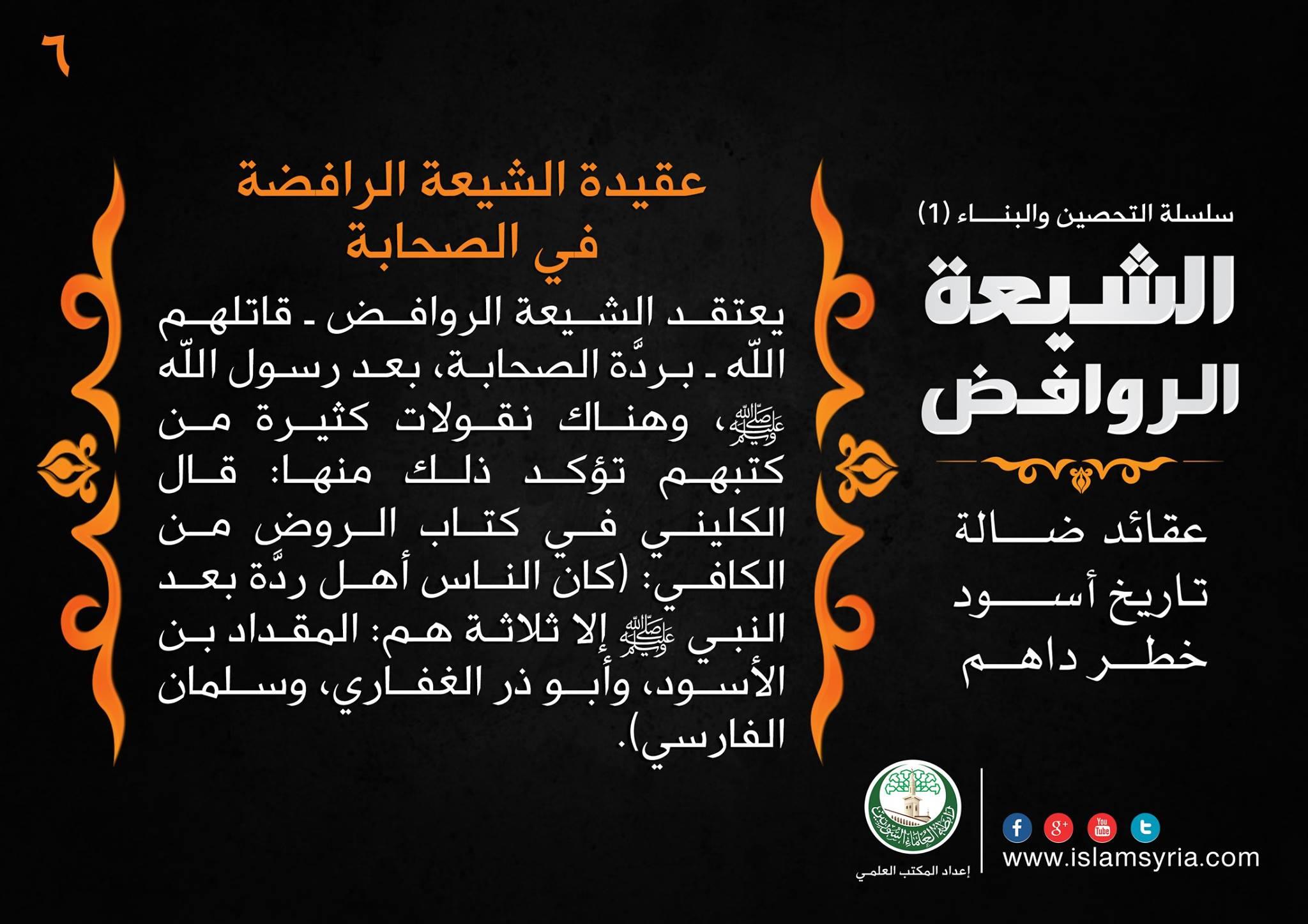 سلسلة التحصين والبناء -6- الشيعة الروافض